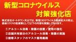 新型コロナウイルス.jpg